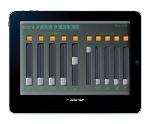 Ashly-Remote-iPad-Wakasugi